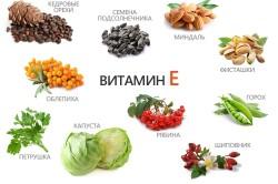 Продукты содержащие витамин Е